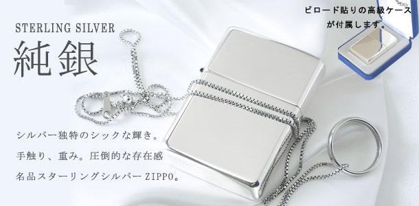 SILVER(純銀)Zippo/商品一覧 Zippo(ジッポー)専門店フラミンゴ