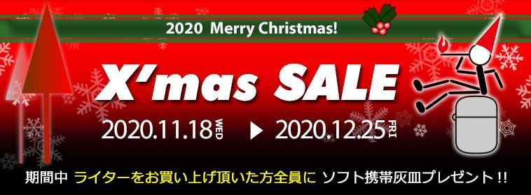 Zippo専門店フラミンゴ・2020年クリスマスセール